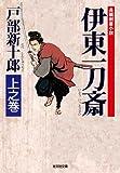 伊東一刀斎 上之巻 (光文社時代小説文庫)