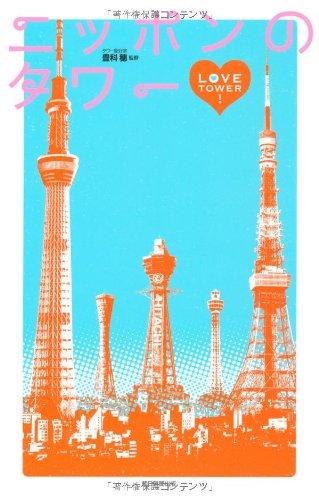 ニッポンのタワー LOVE TOWER!の詳細を見る