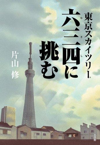 東京スカイツリー 六三四に挑むの詳細を見る