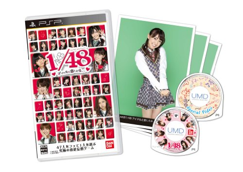「AKB1/48 アイドルと恋したら… 期間限定生産版 ゲーム未収録映像UMDビデオ付き」 特典 ゲーム内トレーディングカード(48種)入手ダウンロードコード入り特製カード付き
