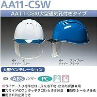 安全・サイン8 カラーバイザー・シールド付(内蔵) 防護面付ヘルメット 大型通気孔付きタイプ AA11-CSW型 帽体・バイザー色組合せ:白/スモーク