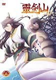 TVアニメ「霊剣山 星屑たちの宴」 DVD 第2巻[DVD]