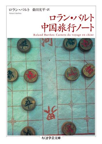 ロラン・バルト 中国旅行ノート (ちくま学芸文庫)の詳細を見る