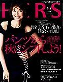 HERS (ハーズ) 2014年 10月号 [雑誌]
