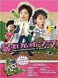 暴れん坊ママ DVD-BOX[DVD]