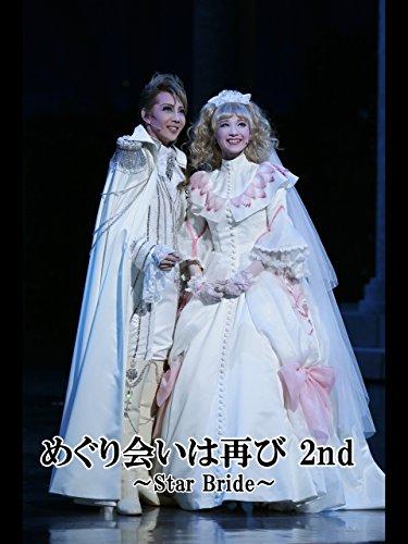 めぐり会いは再び 2nd ~Star Bride~('13年星組・東京・千秋楽) 星組 東京宝塚劇場