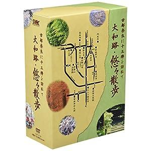 古都奈良に十三佛を訪ねて「大和路・悠々散歩」DVD-BOX DISC1~4
