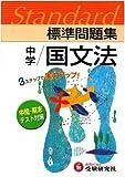 中学標準問題集 国文法