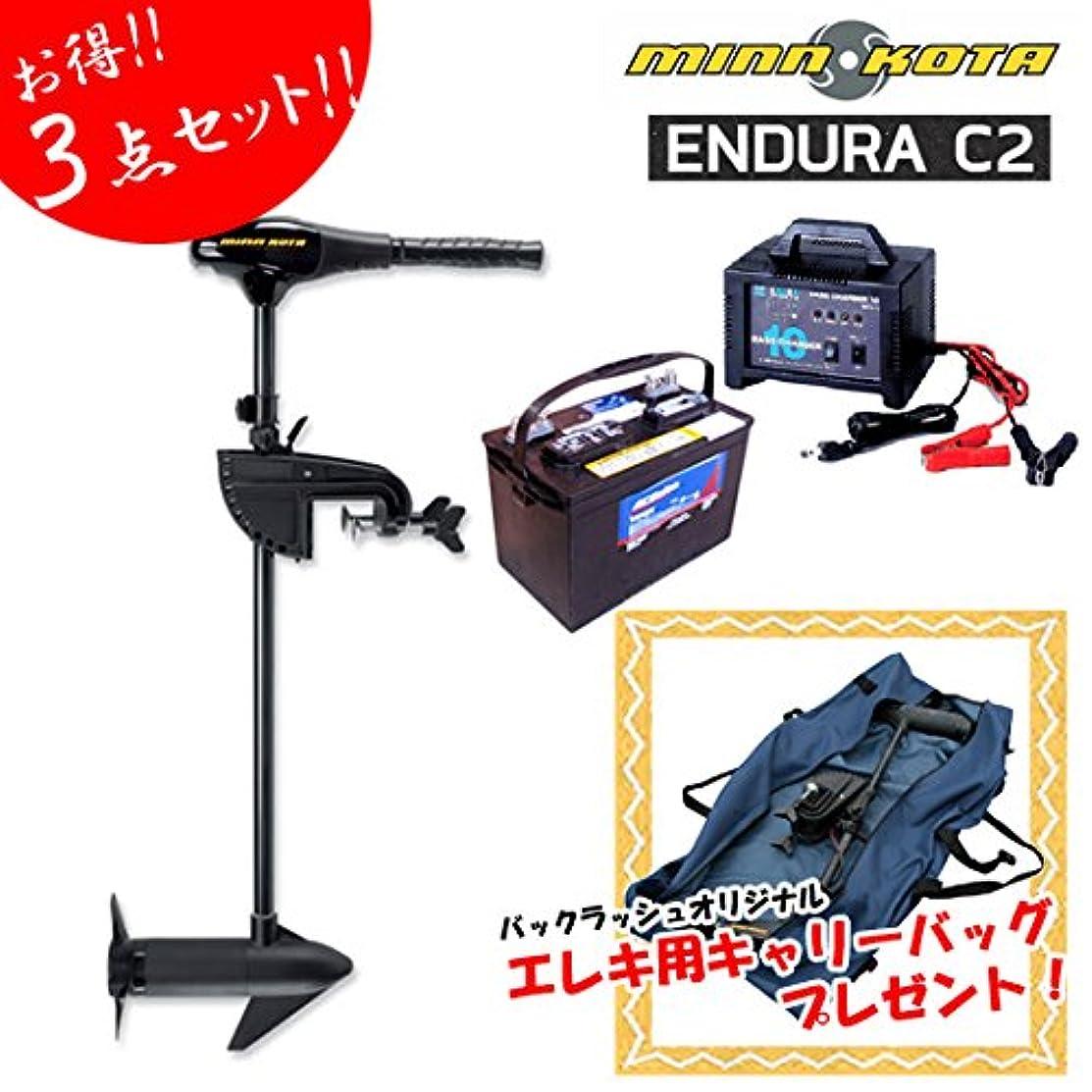minn kota 【3点セット】[プレゼントのエレキキャリーバッグは3月末発送です]minn kota/ミンコタ ENDURA55/エンデューラ 55 C2