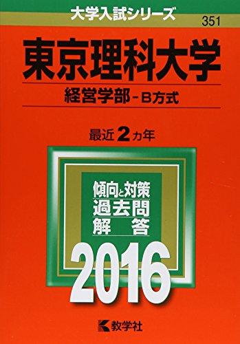 東京理科大学(経営学部−B方式) (2016年版大学入試シリーズ)