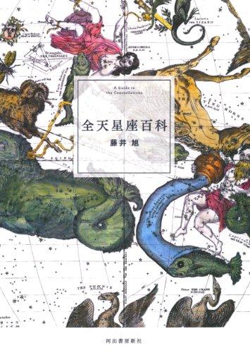 改訂新版 全天星座百科 藤井 旭