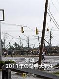 実録:2011年の竜巻大発生