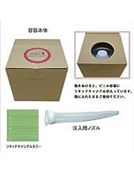 kameyama candle(カメヤマキャンドル) リキッドキャンドル5リットル 「 ライトグリーン 」(77320000LG)