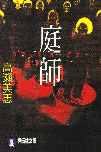 庭師(ブラック・ガーデナー) (祥伝社文庫)の詳細を見る