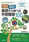 発達段階に合わせてグッドチョイス! 基礎から学べる学習課題100 (特別支援学校&学級で学ぶ!)
