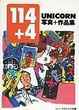 114プラス4―UNICORN写真プラス作品集 (ソニー・マガジンズ文庫)