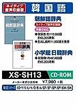 カシオ 電子辞書 追加コンテンツ CD-ROM版 朝鮮語辞典 ネイティブ発音 小学館日韓辞典 XS-SH13