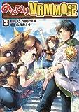 のんびりVRMMO記 コミック 1-3巻セット