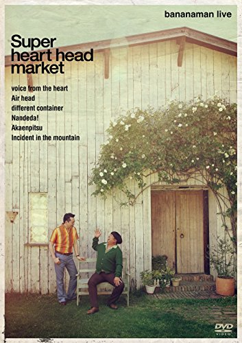 bananaman live Super heart head market [DVD]