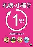 札幌・小樽駅から1時間で楽しむ厳選58スポット (ウォーカームック)