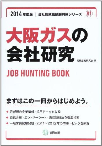 大阪ガスの会社研究 2014年度版—JOB HUNTING BOOK (会社別就職試験対策シリーズ)