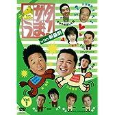 サタうま!with新喜劇 Vol.1 [DVD]