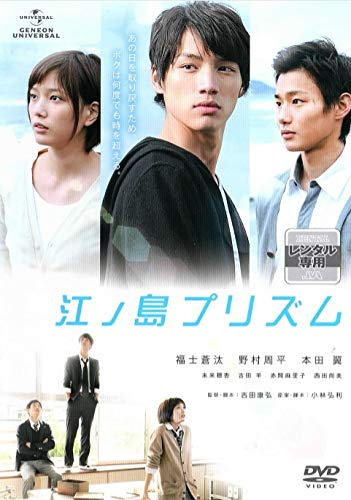 江の島プリズム [DVD]