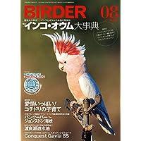 BIRDER(バーダー)2017年8月号 インコ・オウム大事典【特別付録:タカの渡り双六】付き