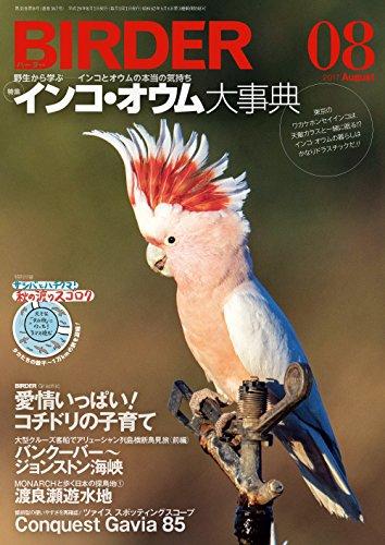 BIRDER(バーダー)2017年8月号 インコ・オウム大事典