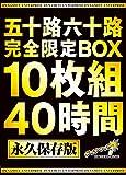 五十路六十路 完全限定BOX 10枚組40時間 ダイナマイトエンタープライズ [DVD]