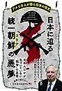 アメリカ人が語る日本の歴史 日本に迫る統一朝鮮(コリア)の悪夢