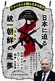 「アメリカ人が語る日本の歴史 日本に迫る統一朝鮮(コリア)の悪夢」マックス・フォン・シュラー