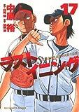 ラストイニング(17) (ビッグコミックス)