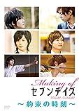 Making of セブンデイズ FRIDAY→SUNDAY 約束の時刻[DVD]