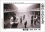 忘れられた人々―中国精神病人的生存状況