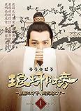 琅邪榜~麒麟の才子、風雲起こす~ Blu-ray BOX1