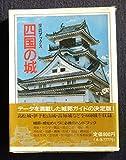 四国の城 (探訪ブックス 日本の城)
