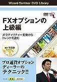 DVD FXオプションの上級編 ボラティリティー変動からトレンドを読む (<DVD>)