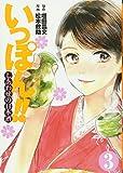 いっぽん!! ~しあわせの日本酒~ 3 (ヤングジャンプコミックス)