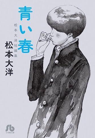 青い春―松本大洋短編集 (小学館文庫 まC 1)