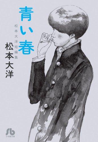 青い春―松本大洋短編集 (小学館文庫 まC 1)の詳細を見る