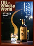 THE Whisky World vol.25 (Zearth Mook) (Z earth Mook)