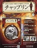 チャップリン公式DVDコレクション(29) 2017年 10/4 号 [雑誌]
