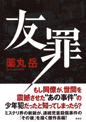 友罪【電子特別版】 (集英社文芸単行本)の詳細を見る