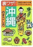 裏ワザ!沖縄のすごし方—大満足!の旅ガイド〈3〉 (KAWADE夢文庫)