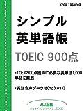 シンプル英単語帳