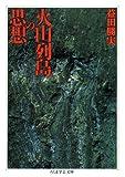 火山列島の思想 (ちくま学芸文庫)
