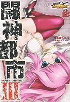 闘神都市3 2 (電撃コミックス)
