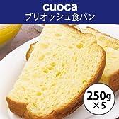 cuoca贅沢ブリオッシュ食パンミックス250g×5袋