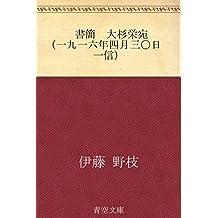 書簡 大杉栄宛 (一九一六年四月三〇日 一信)